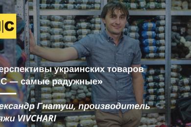 Александр Гнатуш, VIVCHARI
