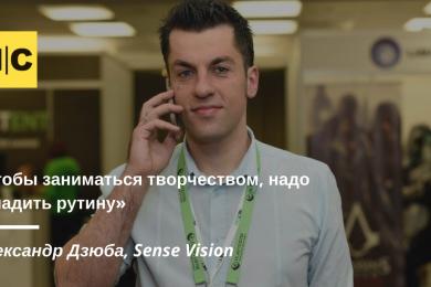 Александр Дзюба, Sense Vision