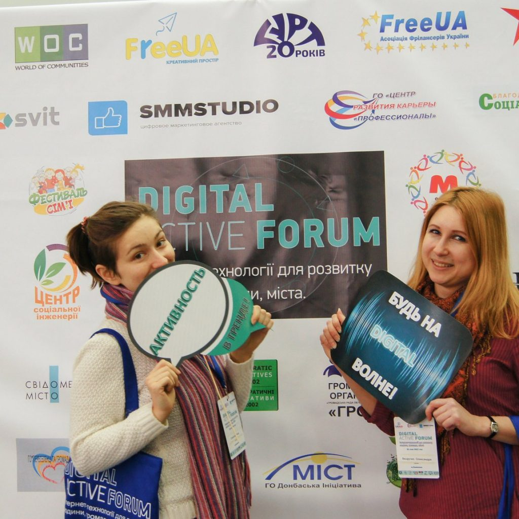 Digital Active Forum