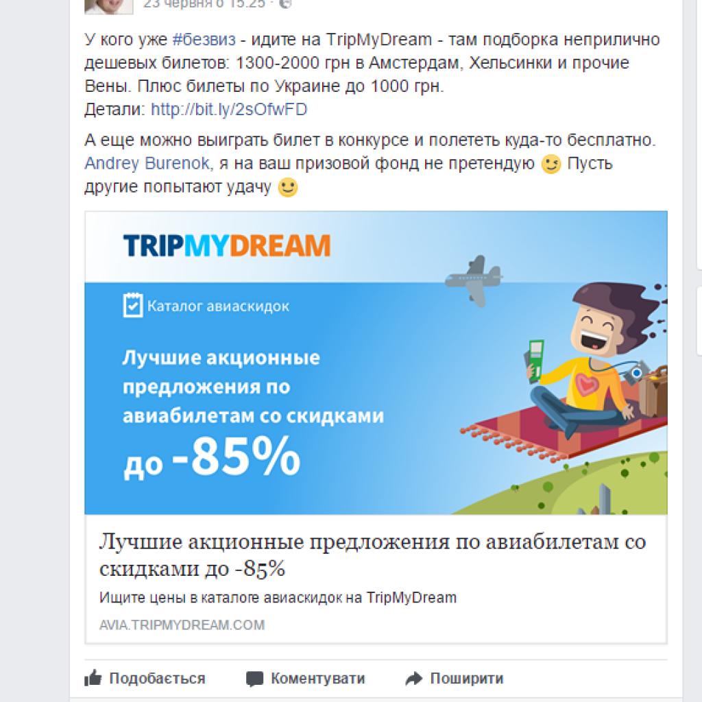 У кого уже безвиз идите на TripMyDream там... Eugen Shevchenko