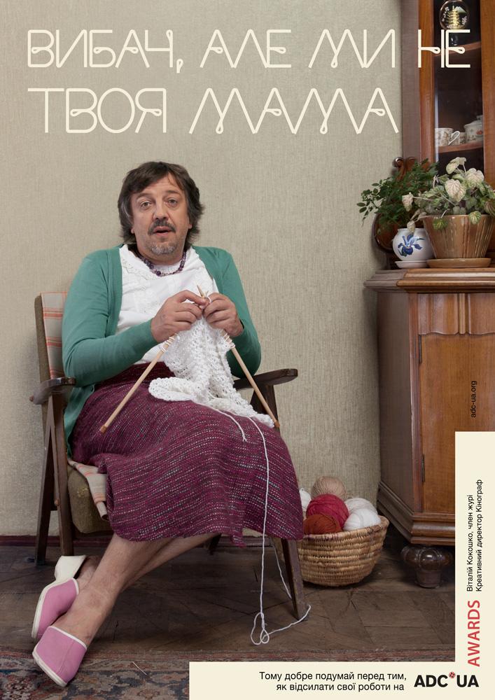 mama-ukr03