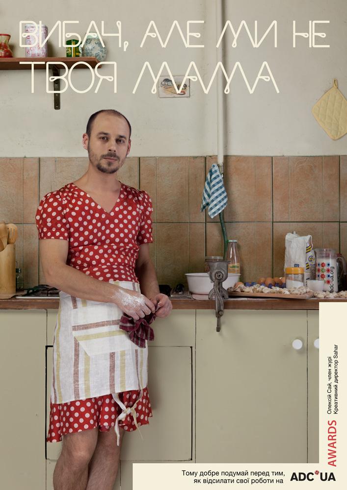 mama-ukr06