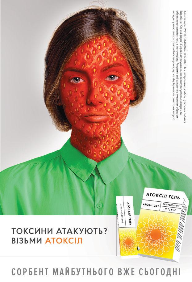 Клубника. Реклама Vandog Agency  для сорбента «Атоксил», 2017 год