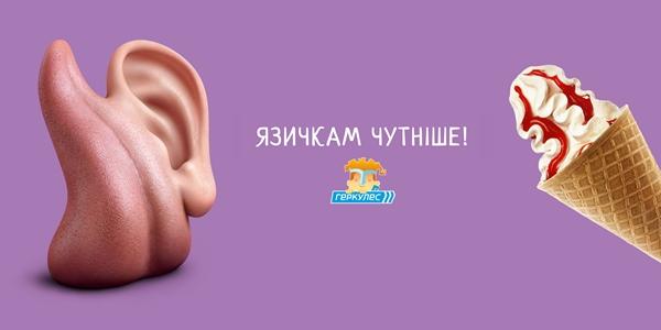 Язычки. Ogilvy&Mather Ukraine для «Геркулес»