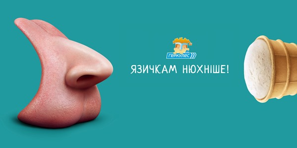 Язычки. Ogilvy&Mather Ukraine для «Геркулес»