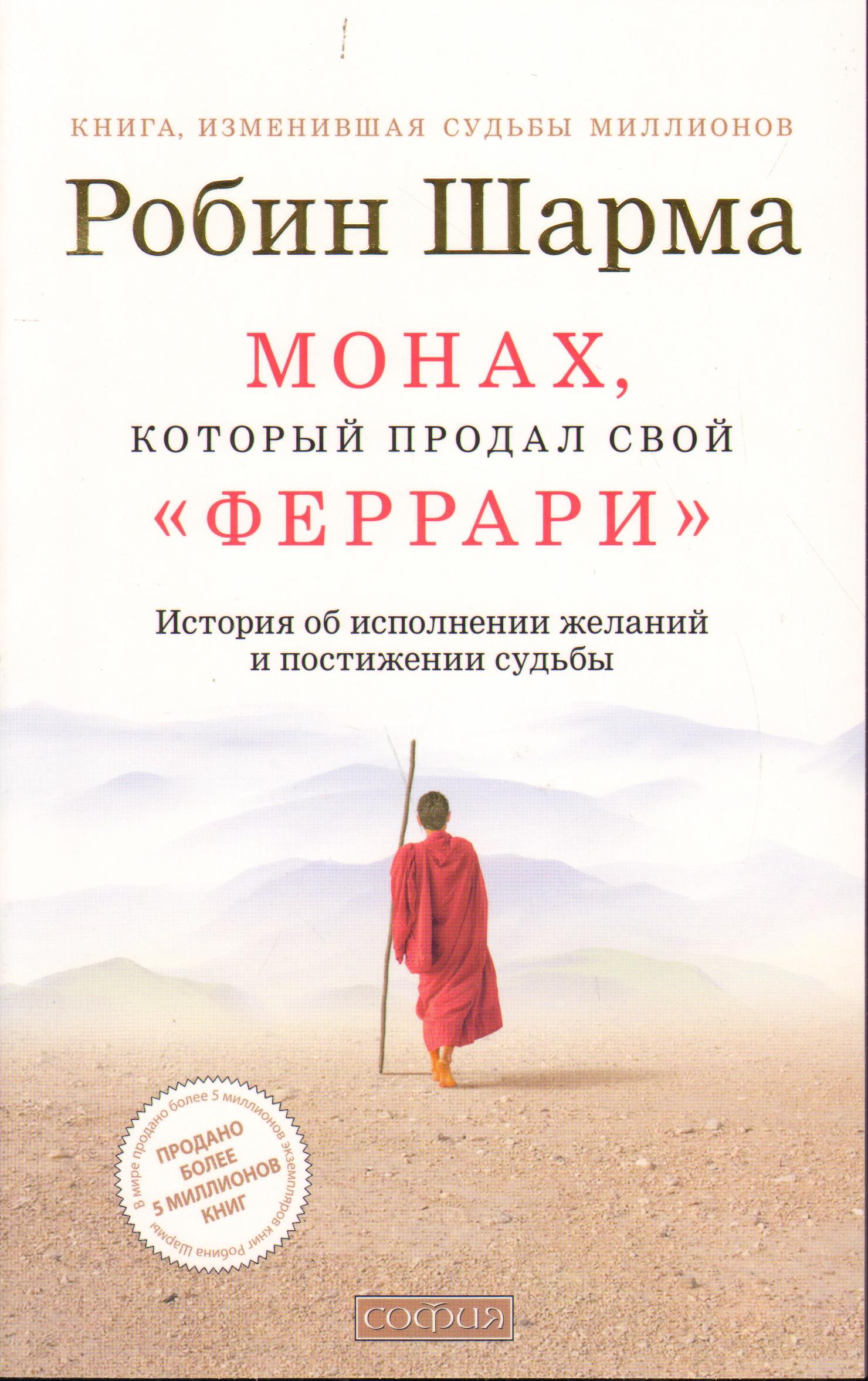 "«Монах, который продал свой ""феррари""», Робин Шарма"