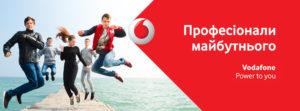 Профессии будущего Vodafone