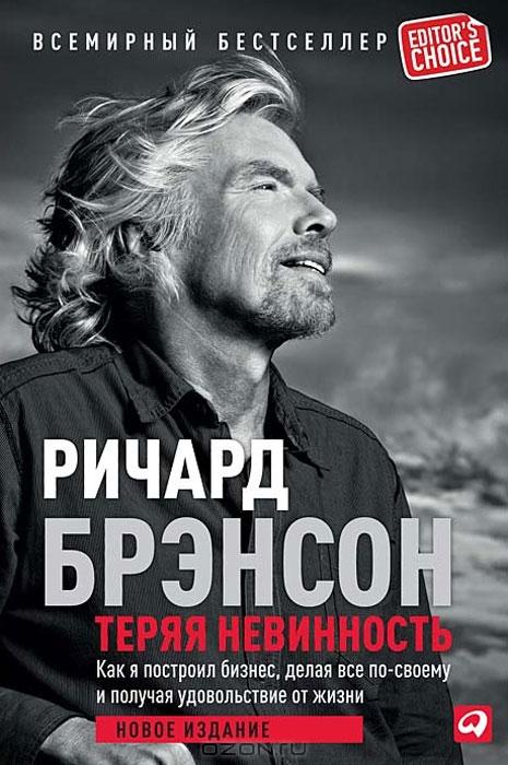 «Теряя невинность. Как я построил бизнес, делая все по-своему и получая удовольствие от жизни», Ричард Брэнсон