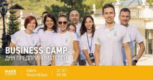 Startup Ukraine — «Бизнес-лагерь для начинающих предпринимателей»