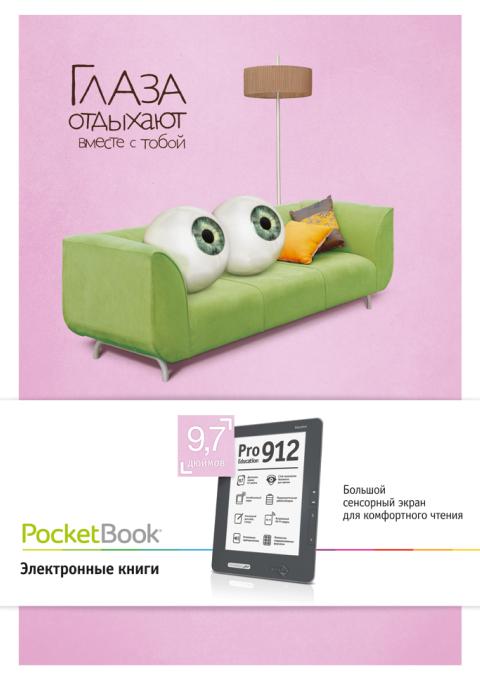 Leo Burnett Ukraine для бренда электронных книг PocketBook, 2012 год