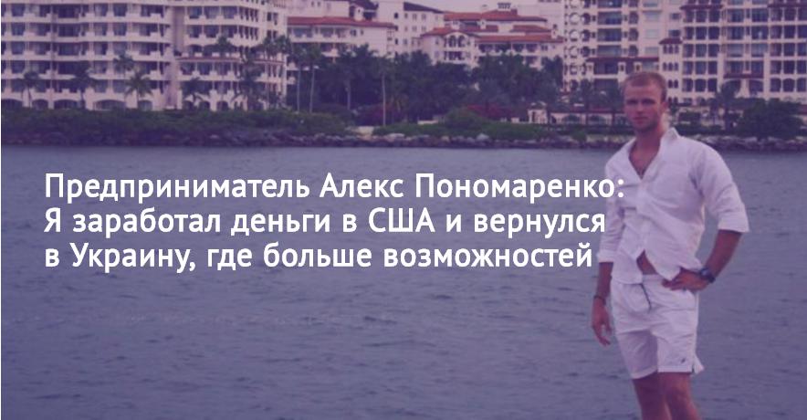 Алекс Пономаренко
