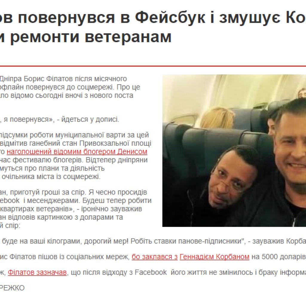 Філатов повернувся в Фейсбук і змушує Корбана робити ремонти ветеранам. Політика ДНІПРОГРАД