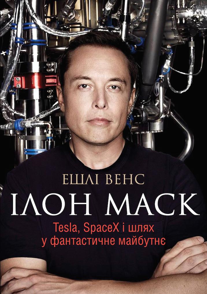 «Ілон Маск. Tesla, SpaceX і шлях у фантастичне майбутнє», Ешлі Венс