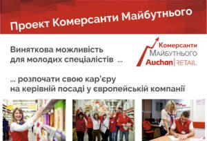Ашан Ритейл Украина «Комерсанти майбутнього»