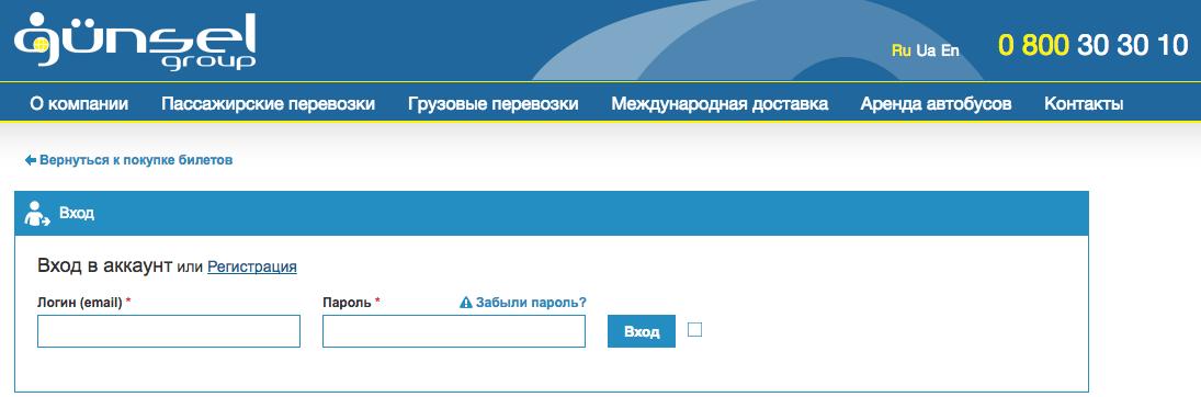 Скриншот страницы с формой входа в систему gunsel.ua