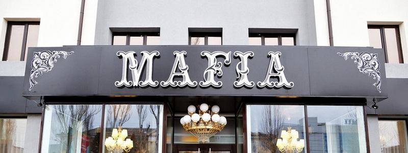 Ресторан Мафия