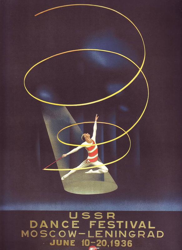 Довоенная реклама СССР