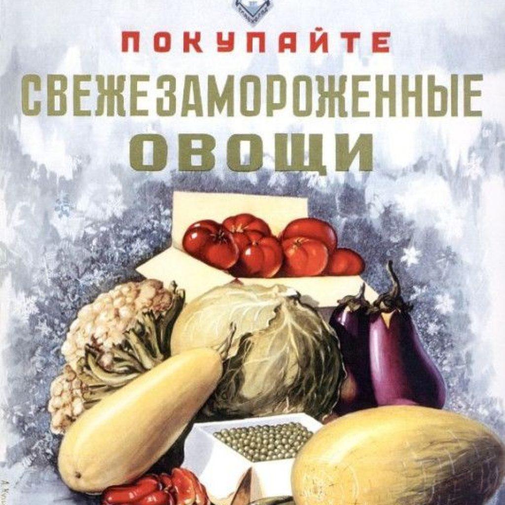 Продукты питания в рекламе СССР