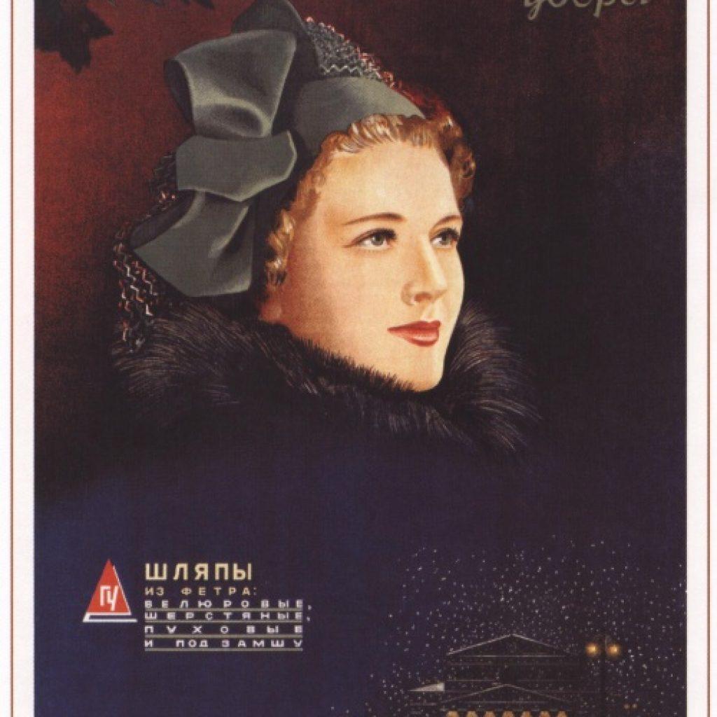 Эмоции в советской рекламе