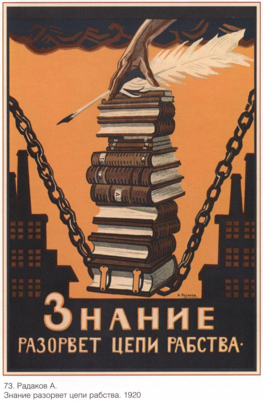 Плакат, СССР, 1920 год. Источник - artchive.ru