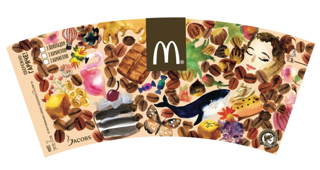 Маричка Рубан, McDonalds Ukraine, 2016 год