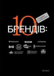10 успешных брендов