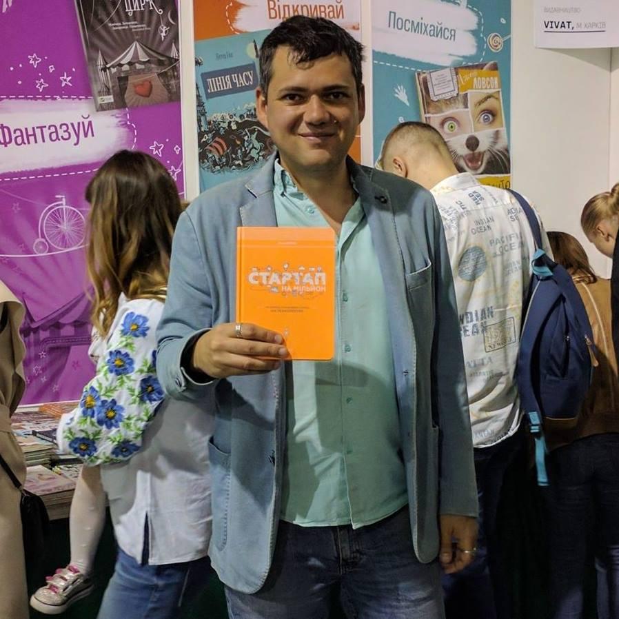 """Тимур Ворона, автор книги """"Стартап на миллион. Как украинцы зарабатывают состояния на технологиях"""""""