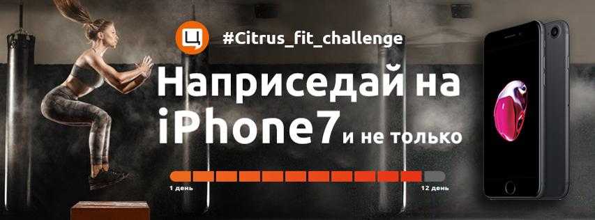 Цитрус - Наприседай на iPhone