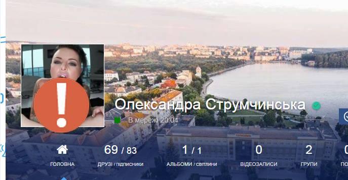Аккаунт Александры Струмчинской