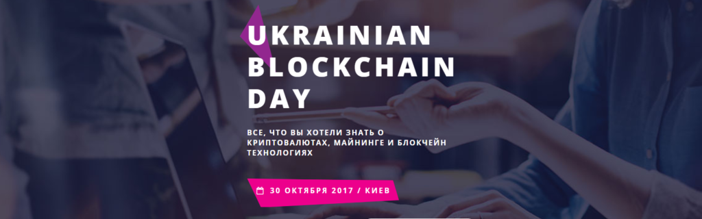 Blockchain Day