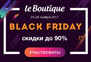 LeBoutique Черная пятница