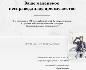 Пример подписки и упаковки бесплатного контента
