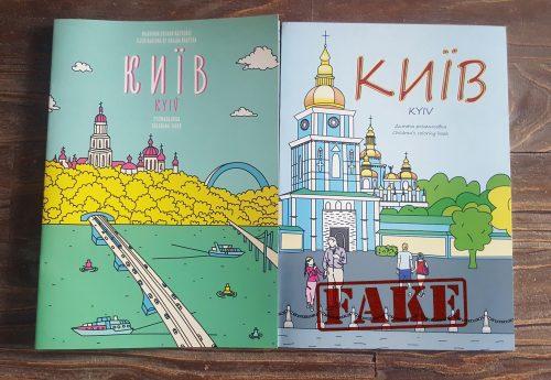 "Раскраска ""Киев"""