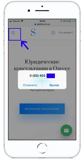 Мобильная версия landing page
