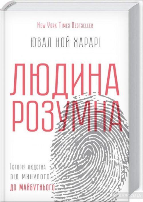 «Людина Розумна: Історія людства від минулого до майбутнього», Ювал Ной Харарі