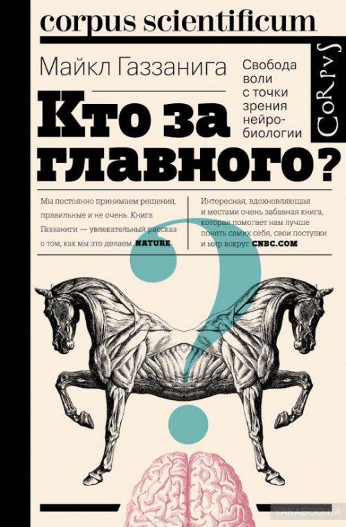 «Кто за главного? Свобода воли с точки зрения нейробиологии», Майкл Газзанига