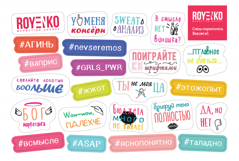 Стикерпак от Royenko Agency