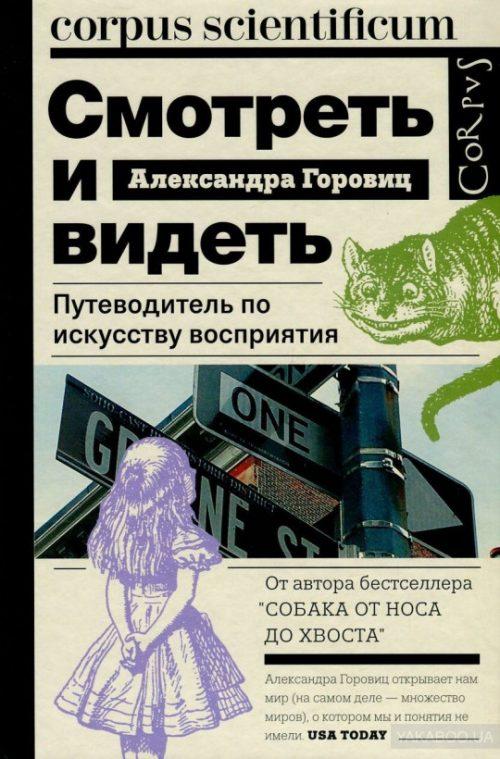 «Смотреть и видеть: Путеводитель по искусству восприятия», Александра Горовиц