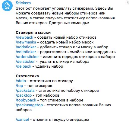 Telegram чат-бот