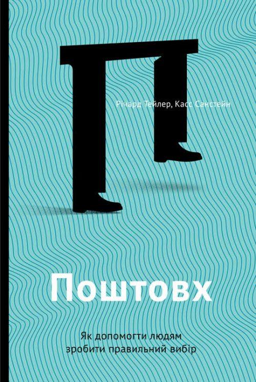 «Поштовх: Як допомогти людям зробити правильний вибір», Ричард Талер, Касс Санстейн