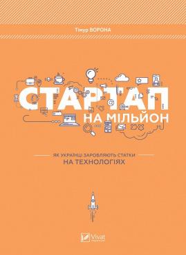 Книга издательства «Виват» «Стартап на миллион»