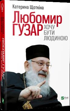 Книга издательства «Виват» «Хочу бути людиною». Автор - Любомир Гузар