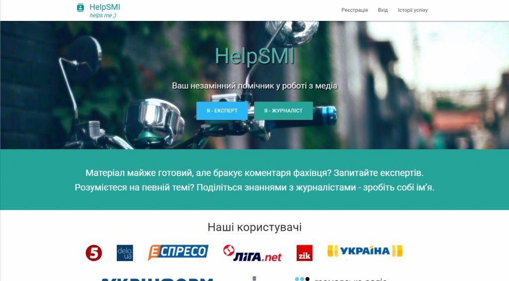 Сайт HelpSMI