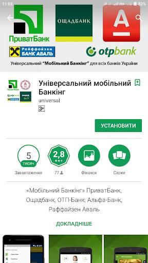 Скриншот страницы приложения в Google Play