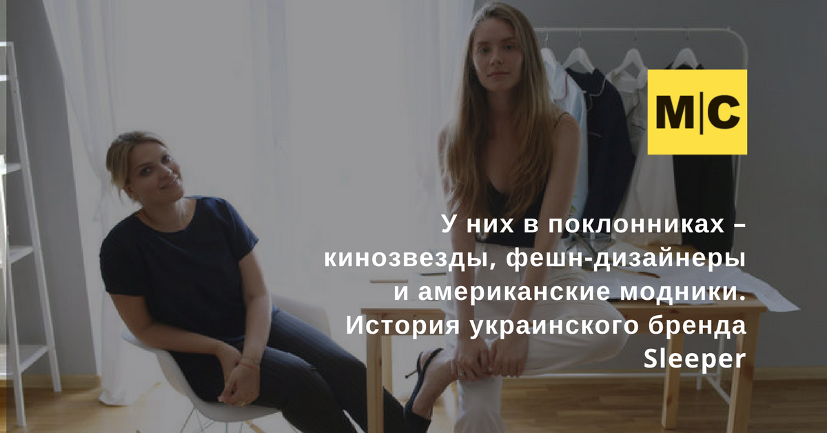 245a6bbb2 История бренда Sleeper, Кати Казанцевой и Аси Варецы   MC Today