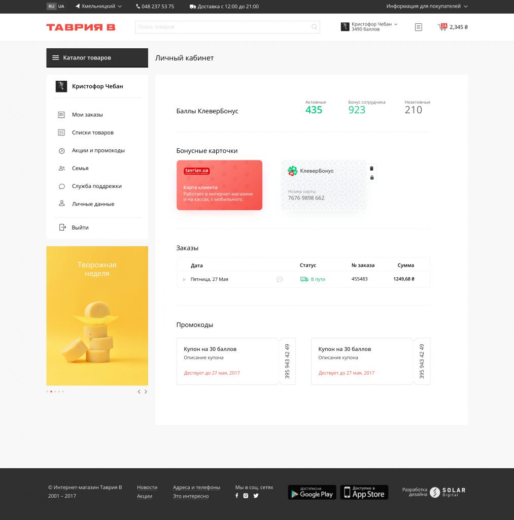 Новый дизайн интернет-магазина «Таврия В»
