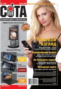 Журнал «СОТА»