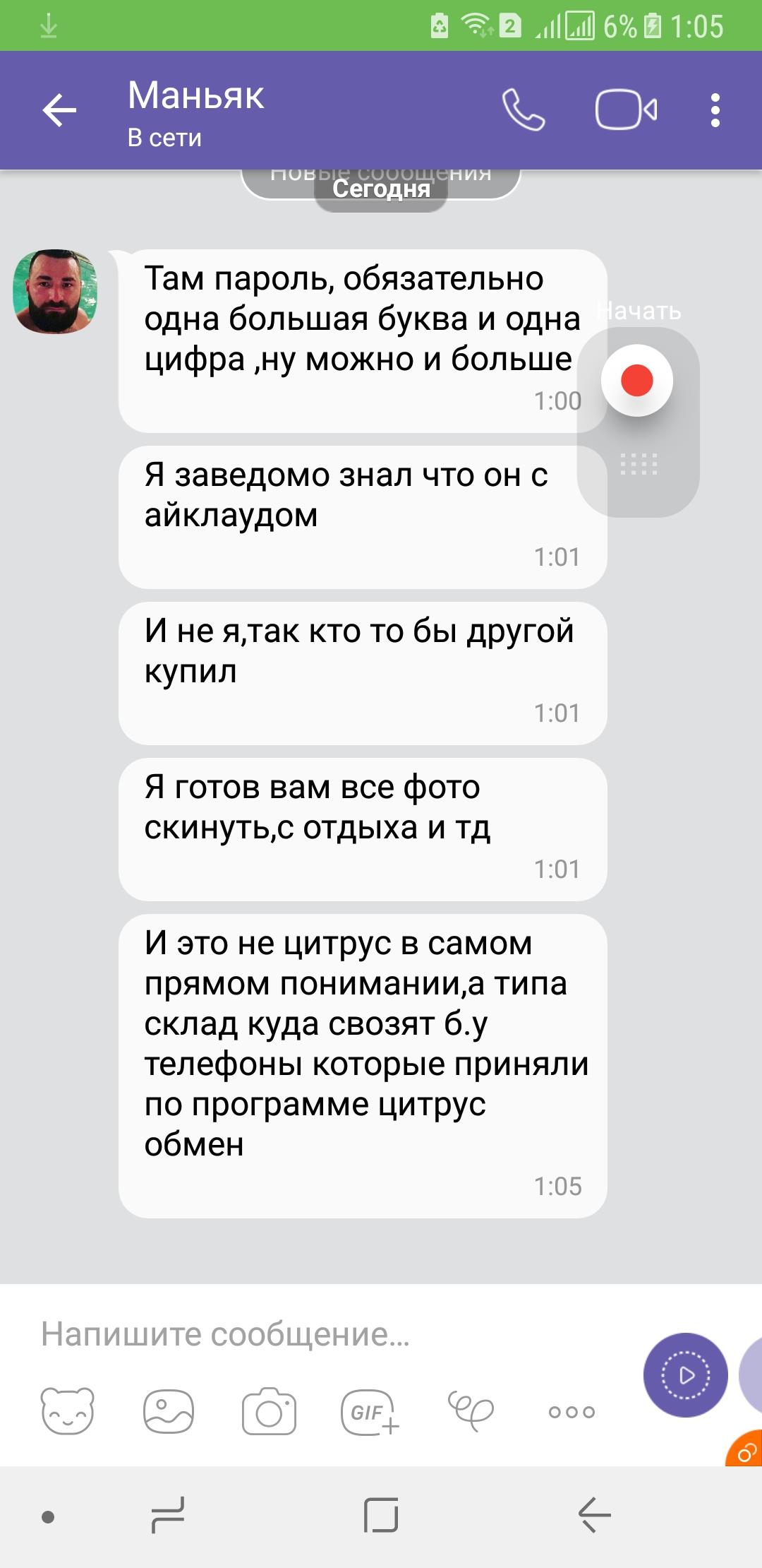 Screenshot_20180315-010545