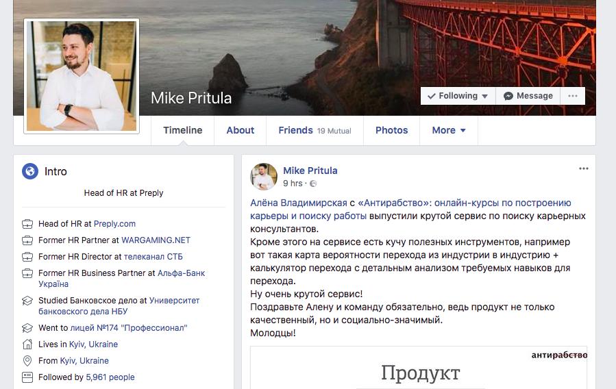 Персональная страница в Facebook