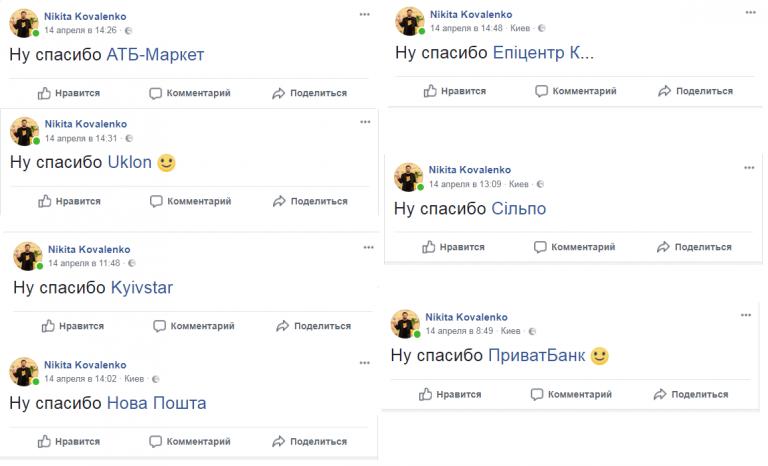 Троллинг от Никиты Коваленко. Как SMM украинских компаний работает на выходных